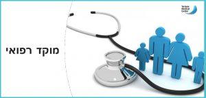מוקד רפואי