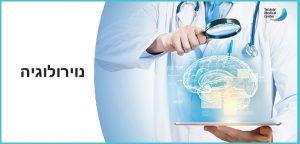 מחלקת נוירולוגיה